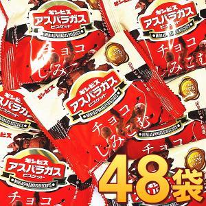 送料無料 あすつく対応 ギンビス チョコがしみこんだミニアスパラガスビスケット 1袋(25g)×60袋 チョコ お試し お菓子 詰め合わせ まとめ買い お祭り 景品|kamejiro