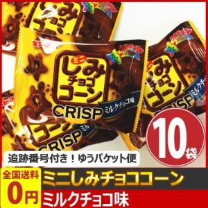 ギンビス ミニしみチョココーン ミルクチョコ味 1袋(18g)×10袋 業務用 訳あり ゆうパケット便 メール便 送料無料【 お菓子 駄菓子】|kamejiro