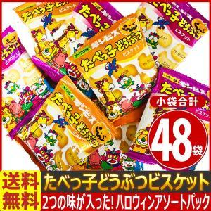 【送料無料】【あすつく対応】ギンビス たべっ子どうぶつビスケット ハロウィンパッケージ(バター味 25g×24袋、メープル味 25g×24袋)合計48袋|kamejiro