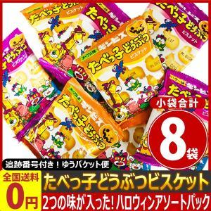 ギンビス たべっ子どうぶつビスケット ハロウィンパッケージ バター味×4袋、メープル味×4袋 合計8袋 ゆうパケット便 メール便 送料無料|kamejiro