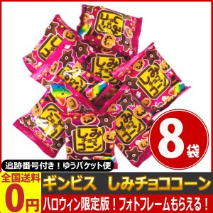 ギンビス ハロウィン限定パッケージ☆しみチョココーン  1袋(20g)×8袋 ゆうパケット便 メール便 送料無料|kamejiro
