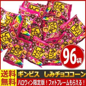 【送料無料】【あすつく対応】ギンビス ハロウィン限定パッケージ☆しみチョココーン  1袋(20g)×96袋|kamejiro
