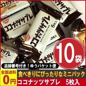 日清シスコ ココナッツサブレ ミニパック 1袋(5枚入)×10袋 ゆうパケット便 メール便 送料無料|kamejiro