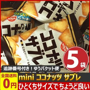日清シスコ mini ココナッツサブレ 1袋(50g)×5袋 業務用 訳あり ゆうパケット便 メール便 送料無料【 お菓子 駄菓子】|kamejiro
