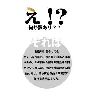 田村食品 お徳用 訳あり!芋かりんとう 1袋(約170g)(賞味期限2020年1月1日) ゆうパケット便 メール便 送料無料 kamejiro 04