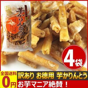 田村食品 お徳用 訳あり!芋かりんとう 1袋(約170g)×4袋(賞味期限2020年1月1日) ゆうパケット便 メール便 送料無料|kamejiro