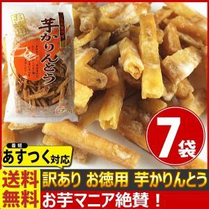 【送料無料】【あすつく対応】 田村食品 お徳用 訳あり!芋かりんとう 1袋(約170g)×7袋(賞味期限2020年1月1日)|kamejiro