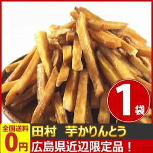 田村食品 芋かりんとう 1袋(約160g) ゆうパケット便 メール便 送料無料|kamejiro
