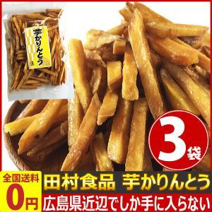 田村食品 芋かりんとう 1袋(約160g)×4袋 ゆうパケット便 メール便 送料無料|kamejiro
