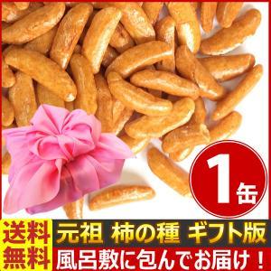 送料無料 あすつく対応 浪花屋製菓 風呂敷ギフト包装でお届け!元祖 柿の種 1缶(27g×5袋)|kamejiro