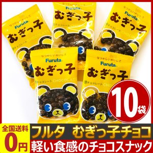 フルタ むぎっ子チョコ 13g ×10袋 駄菓子 スナック菓子 メール便 送料無料