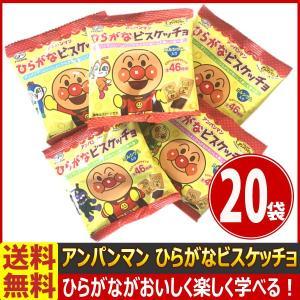 送料無料 不二家 アンパンマン ひらがなビスケッチョ 1袋(18g)×20袋 kamejiro