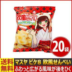 送料無料 マスヤ ピケ8 欧風せんべい 1袋(24g)×20袋【 お菓子 駄菓子 】|kamejiro