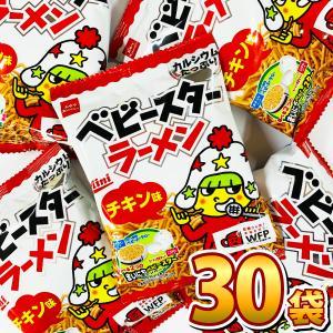 【送料無料】【あすつく対応】おやつカンパニー ベビースターラーメン ミニ(チキン) 1袋(23g)×30袋|kamejiro