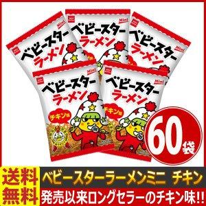 【送料無料】【あすつく対応】おやつカンパニー ベビースターラーメン ミニ(チキン) 1袋(23g)×60袋|kamejiro