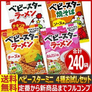 【送料無料】【あすつく対応】おやつカンパニー ベビースターラーメン ミニ 4種  合計240袋セット|kamejiro