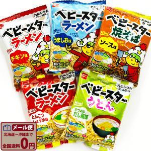 おやつカンパニー ベビースターラーメンミニ 全4種 8袋セット ゆうパケット便 メール便 送料無料【 お菓子 駄菓子 】|kamejiro