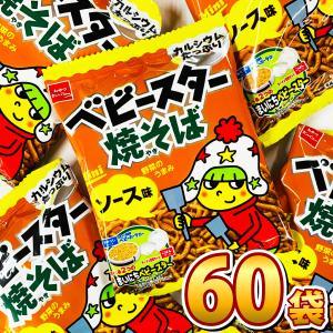 【送料無料】【あすつく対応】おやつカンパニー ベビースター焼そば ミニ(ソース味)1袋(21g)×60袋|kamejiro