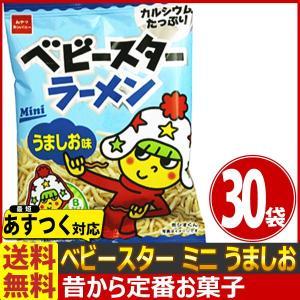 【送料無料】【あすつく対応】おやつカンパニー ベビースターラーメン ミニ うましお味 1袋(21g)×30袋|kamejiro