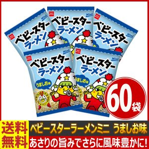 【送料無料】【あすつく対応】おやつカンパニー ベビースターラーメン ミニ うましお味 1袋(21g)×60袋|kamejiro