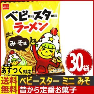 【送料無料】【あすつく対応】おやつカンパニー ベビースターラーメン ミニ(みそ味)1袋(21g)×30袋|kamejiro