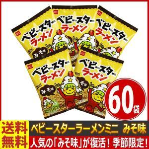 【送料無料】【あすつく対応】おやつカンパニー ベビースターラーメン ミニ(みそ味)1袋(21g)×60袋|kamejiro