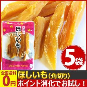 丸成 お手軽「ほしいも(角切り)」 1袋(80g)×5袋 ゆうパケット便 メール便 送料無料|kamejiro