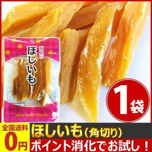 丸成 お手軽「ほしいも(角切り)」 1袋(80g) ゆうパケット便 メール便 送料無料|kamejiro