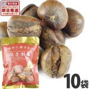 【送料無料】【あすつく対応】丸成 本格的に焼き上げた焼割栗 1袋(80g)×10袋【賞味期限:2020年6月15日】|kamejiro