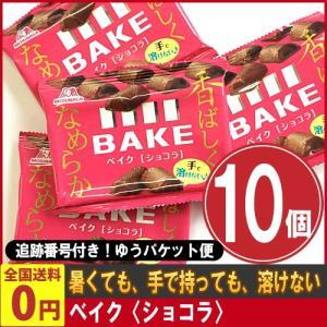森永 ベイク〈ショコラ〉 10粒×10個 ゆうパケット便 メール便 送料無料 kamejiro