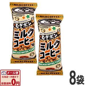 やおきん むぎポン ミルクコーヒー味 1袋(18g)×8袋 ゆうパケット便 メール便 送料込み【 お菓子 駄菓子 業務用 訳あり 】|kamejiro