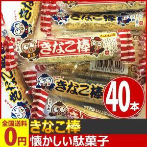 やおきん きなこ棒 40本 ゆうパケット便 メール便 送料無料|kamejiro