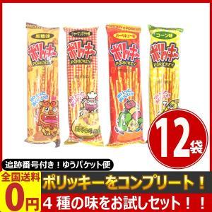 やおきん ポリッキー お試しコンプリート4種類 12袋セット ゆうパケット便 メール便 送料無料|kamejiro