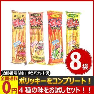 やおきん ポリッキー お試しコンプリート4種類 8袋セット ゆうパケット便 メール便 送料無料|kamejiro