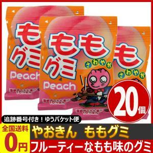 やおきん ももグミ 25g×20個 業務用 訳あり ゆうパケット便 メール便 送料無料【 お菓子 駄菓子チョコレート 】|kamejiro