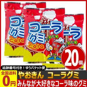 やおきん コーラグミ 25g×20個 業務用 訳あり ゆうパケット便 メール便 送料無料【 お菓子 駄菓子チョコレート 】|kamejiro