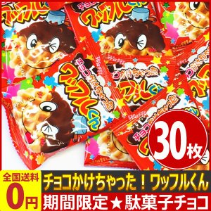やおきん チョコかけちゃった!ワッフルくん 1袋(1枚)×30枚 ゆうパケット便 メール便 送料無料|kamejiro