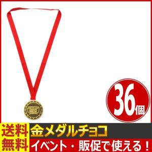 【送料無料】やおきん イベントやパーティーの景品に! 金メダルチョコ 1個(21g)×36個|kamejiro