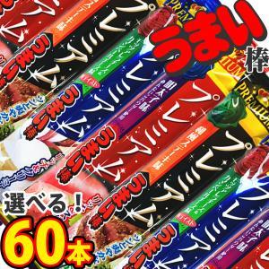 【送料無料】やおきん 3種類から選べる!プレミアムうまい棒シリーズ 合計50本|kamejiro