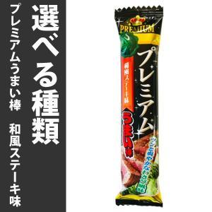 【送料無料】やおきん 3種類から選べる!プレミアムうまい棒シリーズ 合計50本 kamejiro 02