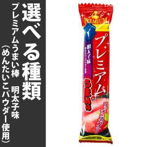 【送料無料】やおきん 3種類から選べる!プレミアムうまい棒シリーズ 合計50本 kamejiro 03