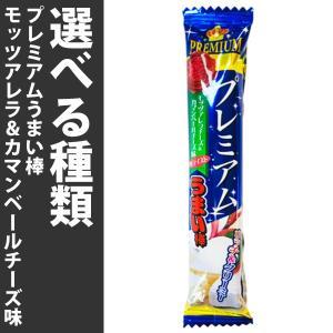 【送料無料】やおきん 3種類から選べる!プレミアムうまい棒シリーズ 合計50本 kamejiro 04