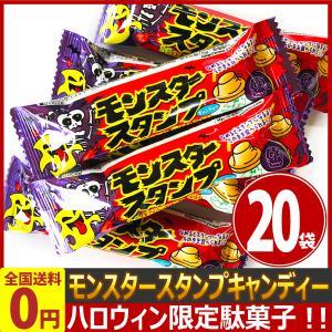 やおきん モンスタースタンプ 20袋 ゆうパケット便 メール便 送料無料|kamejiro