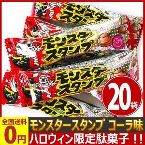 やおきん モンスタースタンプ コーラ味 20袋 ゆうパケット便 メール便 送料無料|kamejiro