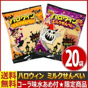 【送料無料】【あすつく対応】やおきん ハロウィン ミルクせんべい(コーラ味水あめ付) 1袋(15g)×20袋|kamejiro