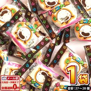 チョコ大福 30個入 業務用 訳あり ゆうパケット便 メール便 送料無料【 お菓子 駄菓子チョコレート 】|kamejiro