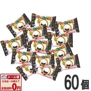 チョコ大福 60個入 業務用 訳あり ゆうパケット便 メール便 送料無料【 お菓子 駄菓子チョコレート 】|kamejiro