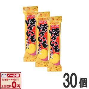 やおきん ひとくち焼きいも ようかん(さつまいも使用) 26g×30本 ゆうパケット便 メール便 送料無料|kamejiro