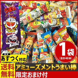 【送料無料】【あすつく対応】 アミューズメント AMうまい棒 いろいろ味 1袋(40本入)×1セット|kamejiro