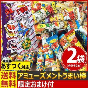 【送料無料】【あすつく対応】 アミューズメント AMうまい棒 いろいろ味 1袋(40本入)×2セット|kamejiro